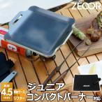 極厚バーベキュー鉄板! イワタニ(iwatani) カセットガスジュニアバーナー専用グリルプレート 板厚4.5mm
