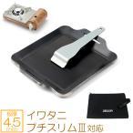 極厚バーベキュー鉄板! イワタニ(iwatani) カセットフー プチスリム専用グリルプレート 板厚4.5mm