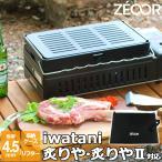 極厚バーベキュー鉄板! イワタニ(iwatani) 炉ばた大将 炙家 W 専用グリルプレート 板厚4.5mm