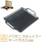 極厚バーベキュー鉄板! イワタニ(iwatani)   カセットフー マーベラスII専用グリルプレート    板厚4.5mm