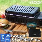 極厚バーベキュー鉄板! イワタニ(iwatani) 炉ばた大将 炙家 W 専用グリルプレート 板厚6.0mm