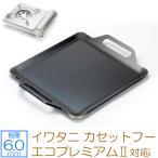 極厚バーベキュー鉄板! イワタニ(iwatani) アモルフォ プレミアム専用グリルプレート 板厚6.0mm