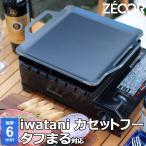 極厚バーベキュー鉄板 イワタニ カセットフー タフまる専用グリルプレート 板厚6.0mm