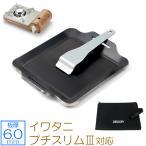 極厚バーベキュー鉄板! イワタニ(iwatani) カセットフー プチスリム専用グリルプレート 板厚6.0mm