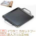 極厚バーベキュー鉄板! イワタニ(iwatani) カセットフーエコスリム専用グリルプレート 板厚9.0mm
