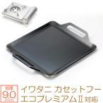 極厚バーベキュー鉄板! イワタニ(iwatani) アモルフォ プレミアム専用グリルプレート 板厚9.0mm