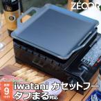 極厚バーベキュー鉄板 イワタニ カセットフー タフまる専用グリルプレート 板厚9.0mm