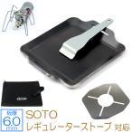 極厚バーベキュー鉄板! 新富士バーナー(SOTO) レギュレーターストーブ専用グリルプレート 板厚6.0mm