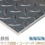 鉄 縞鋼板(チェッカープレート) 板厚3.2mm 400mm x 1200mm