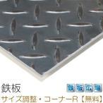 鉄 縞鋼板(チェッカープレート) 板厚4.5mm 500mm x 500mm