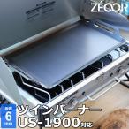 極厚バーベキュー鉄板! ユニフレーム(UNIFLAME) ツインバーナー US-1900専用グリルプレート 板厚6.0mm