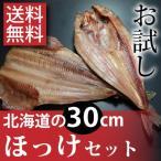 花鲫鱼 - 【送料無料】お試しほっけ干物セット