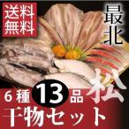 【送料無料】新鮮干物セット松