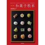 決定版 和菓子教本—和菓子作りの基本から手順とワザまで徹底解説