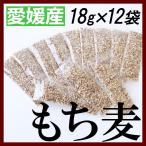 もち麦 国産 小分け 四国産 18g×12袋 雑穀米 これぞ日本のもち麦 β-グルカン ダイエット総選挙2017 夏の陣