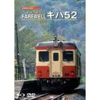 さようなら Farewell キハ52〔Blu-ray & DVD〕
