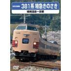 381系特急きのさき [DVD]