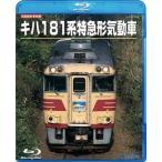 キハ181系特急形気動車〔Blu-ray〕