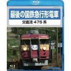 最後の国鉄急行形電車 交直流475系〔Blu-ray〕