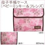 ショッピング母子手帳 同梱・代引不可Disney ディズニー 母子手帳ケース(ベビーミッキー&フレンズ) ジャバラタイプ DMM-2202