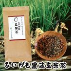 あいがも玄米茶 150g 無農薬玄米使用の玄米茶 日本茶 緑茶 お茶