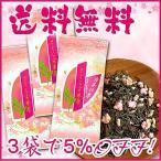 さくら玄米茶 100g×3袋セット お得な5%OFF 日本茶 緑茶 お茶