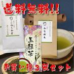 知覧茶 鹿児島茶飲み比べセット 上撰ゆしかざ 茎茶かりがね 玉緑茶 3袋セット お得な5%OFF 日本茶 緑茶 お茶