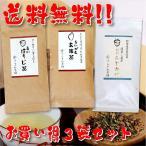熊本茶&静岡茶飲み比べセット あいがも玄米茶 青いほうじ茶 特撰ふじかぜ 3袋セット お得な5%OFF 日本茶 緑茶 お茶