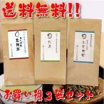 熊本茶&知覧茶 鹿児島茶&静岡茶飲み比べセット あいがも玄米茶 粉茶 ふじかぜ 3袋セット お得な5%OFF 日本茶 緑茶 お茶