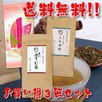 熊本茶&静岡茶飲み比べセット 青いほうじ茶 さくら玄米茶 ふじかぜ 3袋セット 日本茶 緑茶 お茶