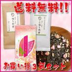熊本茶&知覧茶鹿児島茶飲み比べセット さくら玄米茶 上撰ゆしかざ ゆしかざ 3袋セット お得な5%OFF 送料無料 日本茶 緑茶 お茶