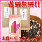熊本茶&知覧茶鹿児島茶飲み比べセット さくら玄米茶 ゆしかざ 山荒茶 3袋セット お得な5%OFF 送料無料 日本茶 緑茶 お茶