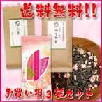 熊本茶&知覧茶鹿児島茶飲み比べセット さくら玄米茶 ゆしかざ 粉茶 3袋セット お得な5%OFF 送料無料 日本茶 緑茶 お茶