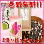 熊本茶&知覧茶鹿児島茶飲み比べセット さくら玄米茶 ゆしかざ 玉緑茶 3袋セット お得な5%OFF 送料無料 日本茶 緑茶 お茶