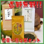 熊本茶&知覧茶・鹿児島茶飲み比べセット 特撰ゆしかざ あいがも玄米茶 十二穀米緑茶 3袋セット お得な5%OFF 送料無料 日本茶 緑茶 お茶 煎茶
