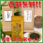 熊本茶&知覧茶・鹿児島茶飲み比べセット ゆしかざ あいがも玄米茶 十二穀米緑茶 3袋セット お得な5%OFF 送料無料 日本茶 緑茶 お茶 煎茶