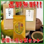 熊本茶&知覧茶 鹿児島茶飲み比べセット 粉茶 あいがも玄米茶 十二穀米緑茶 3袋セット お得な5%OFF 送料無料 日本茶 緑茶 お茶 煎茶