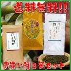 熊本茶&静岡茶飲み比べセット 特撰ふじかぜ あいがも玄米茶 十二穀米緑茶 3袋セット お得な5%OFF 送料無料 日本茶 緑茶 お茶 煎茶