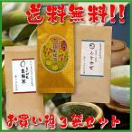 熊本茶&静岡茶飲み比べセット ふじかぜ あいがも玄米茶 十二穀米緑茶 3袋セット お得な5%OFF 送料無料 日本茶 緑茶 お茶 煎茶