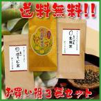 熊本茶飲み比べセット あいがも玄米茶 青いほうじ茶 十二穀米緑茶 3袋セット お得な5%OFF 送料無料 日本茶 緑茶 お茶 煎茶