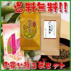 熊本茶飲み比べセット あいがも玄米茶 さくら玄米茶 十二穀米緑茶 3袋セット お得な5%OFF 送料無料 日本茶 緑茶 お茶 煎茶