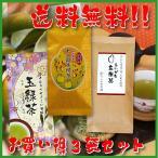 熊本茶&知覧茶鹿児島茶飲み比べセット あいがも玄米茶 玉緑茶 十二穀米緑茶 3袋セット お得な5%OFF 送料無料 日本茶 緑茶 お茶 煎茶