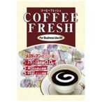(業務用20セット)メロディアン コーヒーフレッシュ 50個入1袋 8983 ×20セット