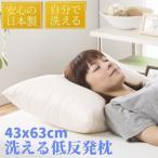 枕 安眠 人気 肩こり 低反発 首こり いびき ストレートネック 解消 ピロー 43x63cm
