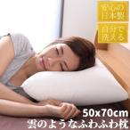 枕 安眠 人気 肩こり いびき ストレートネック 首こり 解消 ピロー ホテルサイズ 50x70cm