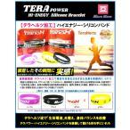 テラヘルツ  血行促進 新陳代謝 肩こり 腰痛