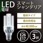 ショッピングmiddle 【条件付き送料無料】『トライテラス スマートシャンデリア3W 口金E26〔E17〕 MIDDLE/F 昼白色 30W相当』LED電球  一般電球 長寿命 LED照明 おしゃれ 消費電力