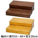 アロン化成 安寿  木製玄関台 60W-30-2段