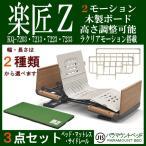 在宅 介護ベッド 3点セット パラマウントベッド 楽匠Z 2モーション 木製ボード(ハイタイプ) KQ-7203 KQ-7213 KQ-7223 KQ-7233