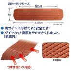 シンエイテクノ 段差解消スロープ 「ダイヤスロープ」 DS10/80-25